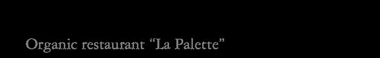 レストラン ラ・パレット